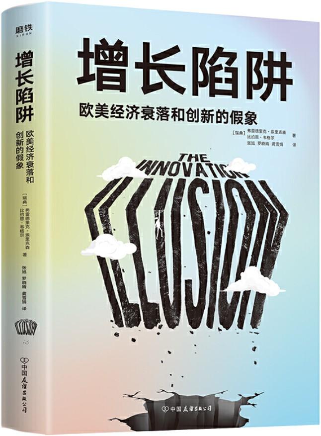 《增长陷阱:欧美经济衰落和创新的假象》【一本书读懂复杂的欧美大变局,看清中国的机会和挑战。《金融时报》年度商业图书,《美国增长的起落》作者推荐!】(瑞典)弗雷德里克·埃里克森 & (瑞典)比约恩·韦格尔【文字版_PDF电子书_下载】