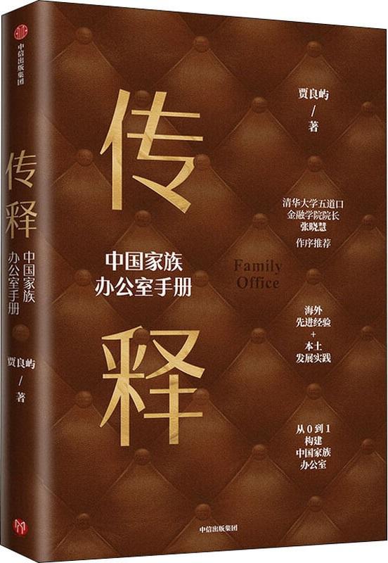《传释——中国家族办公室手册》封面图片