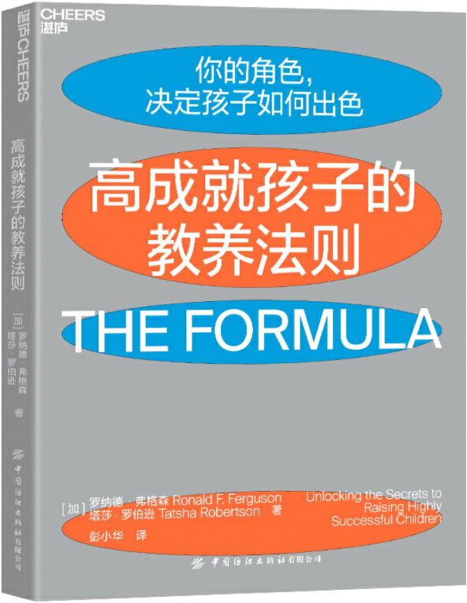 《高成就孩子的教养法则》封面图片