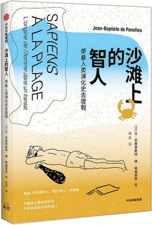 《沙滩上的智人:带着人类演化史去度假》封面图片