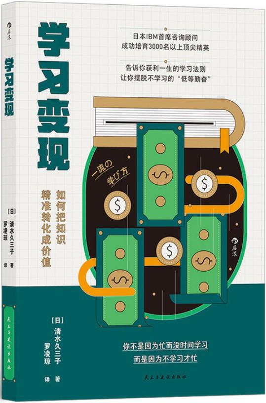 《学习变现》封面图片