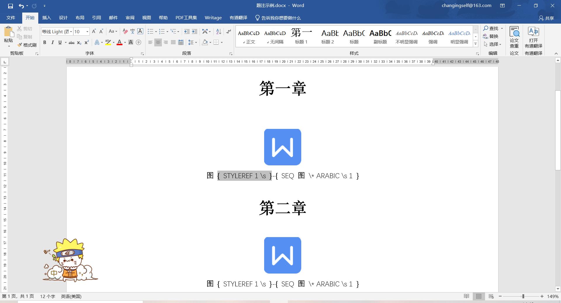 """利用Word域代码实现将形如""""图一-1""""的题注修改为""""图1-1"""""""