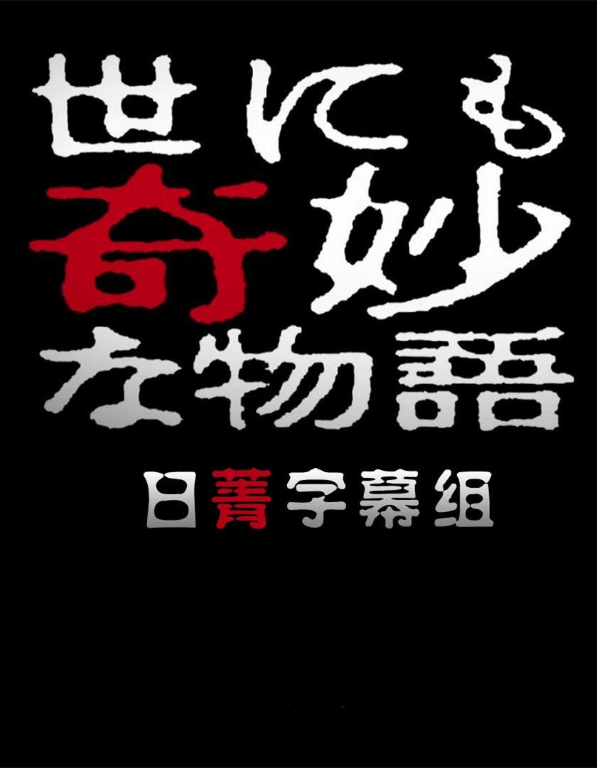 世界奇妙物语 2021夏季特别篇 2021日本奇幻HD720P 高清下载