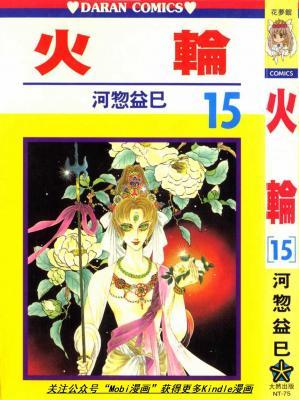 《火轮》  11-17 卷 mobi