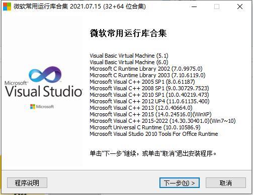 微软常用运行库v2021.07.15 游戏和软件打不开可以尝试安装
