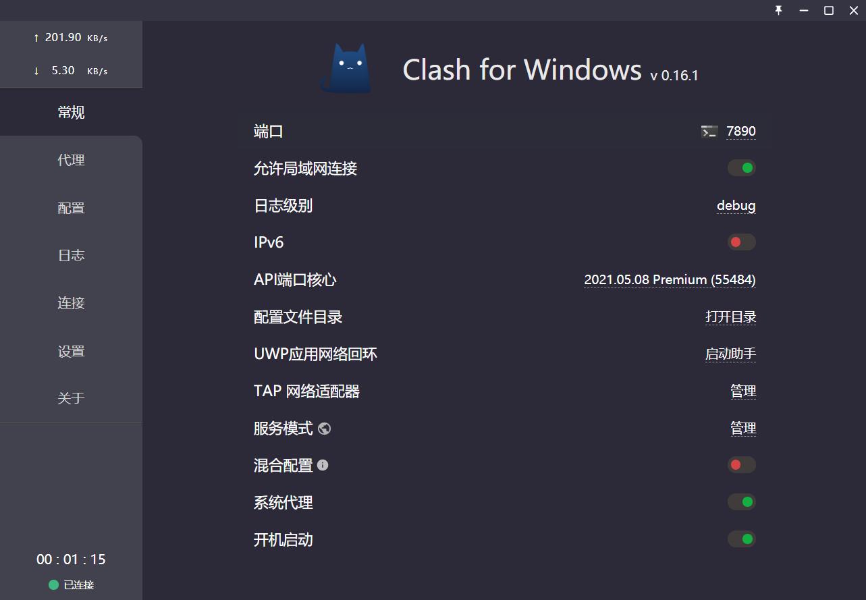 Clash for Windows 0.16.3 Premium汉化版