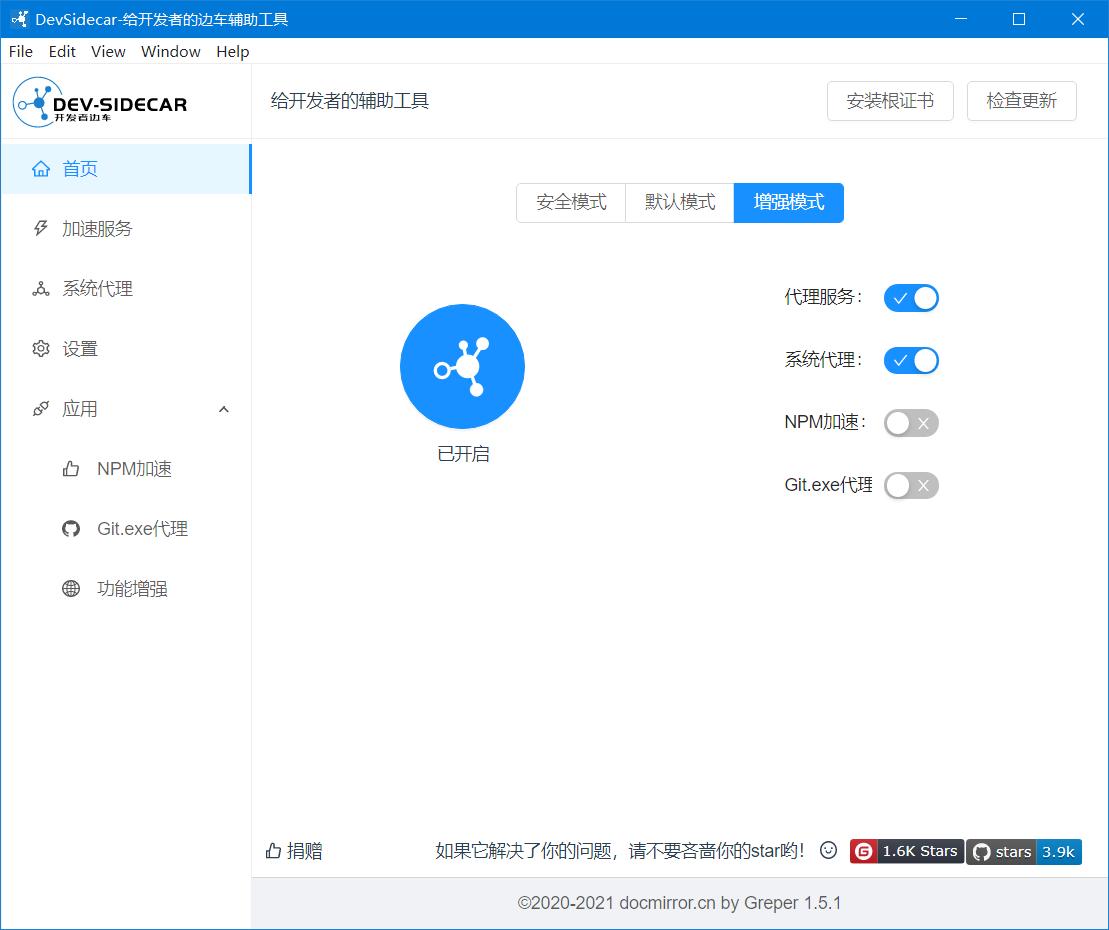 DevSidecar开发者提速代理工具