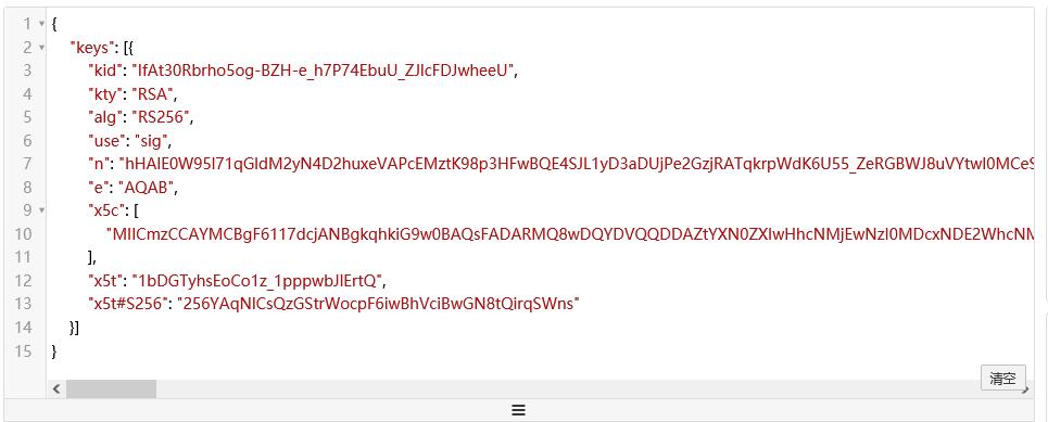 Keycloak 产生的 JWKS
