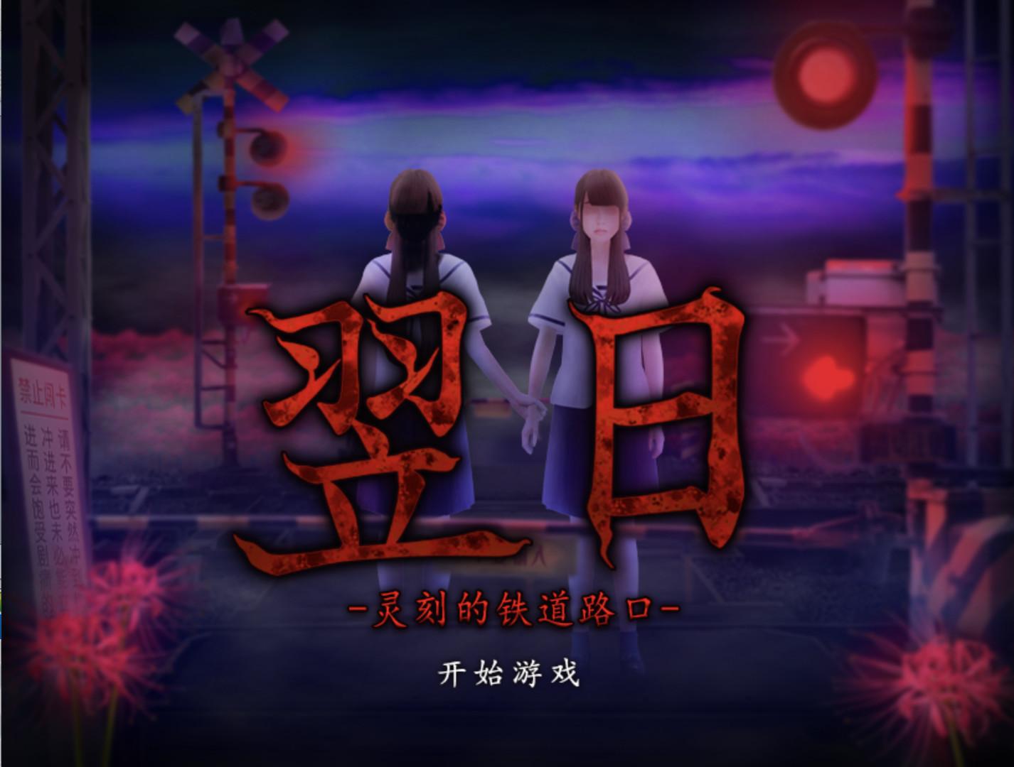 翌日Tsugunohi 免安装中文版 恐怖新游