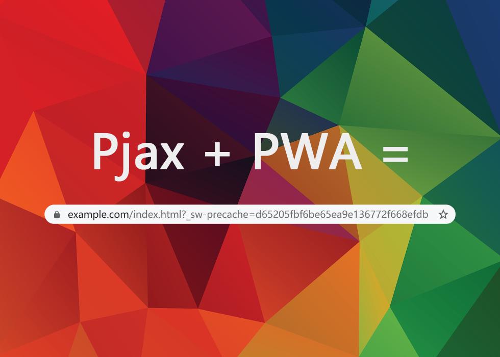 关于Pjax与PWA冲突,导致地址栏异常的解决方法。