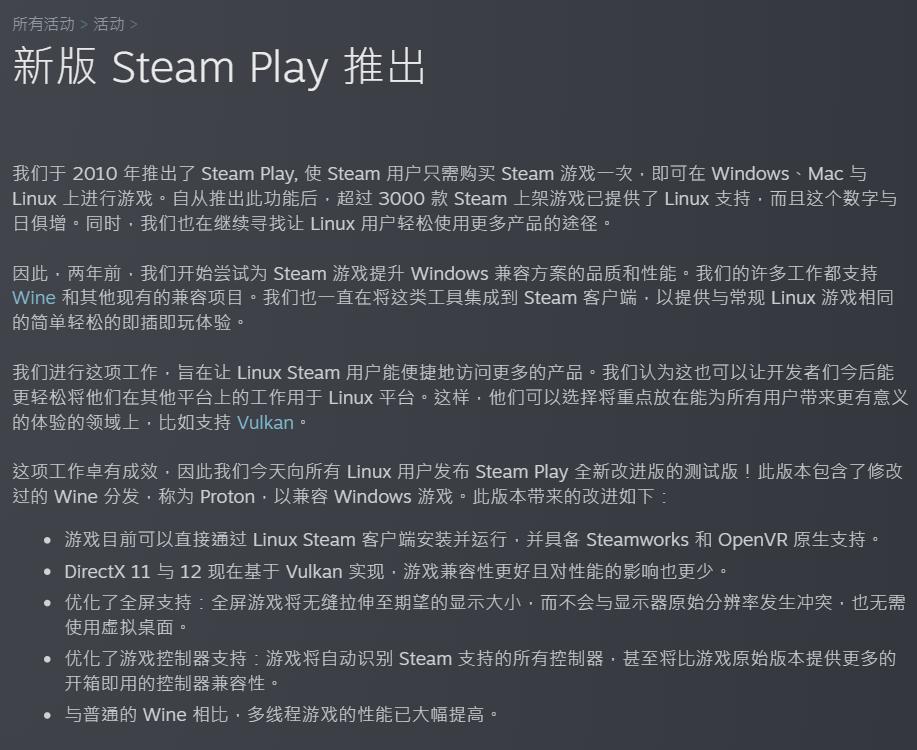Steam Play 的官方介绍.png