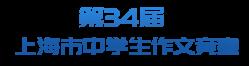 第34届上海市中学生作文竞赛
