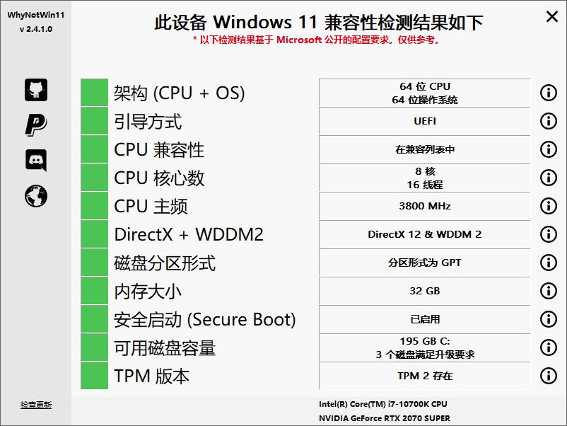 WhyNotWin11 v2.4.1 检测工具