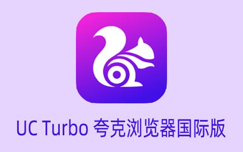 UC Turbo夸克国际版 v1.10.3.900 安卓版-91xihu