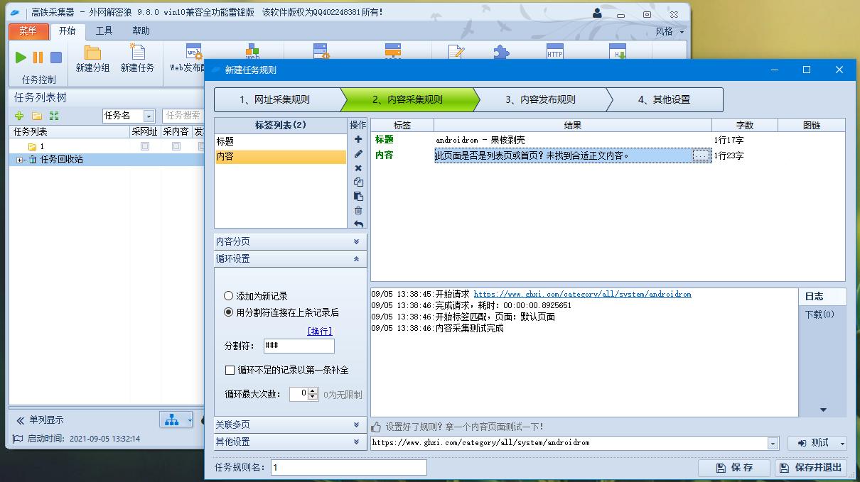 火车高铁采集器9.8版本 win10全通用版本-91xihu