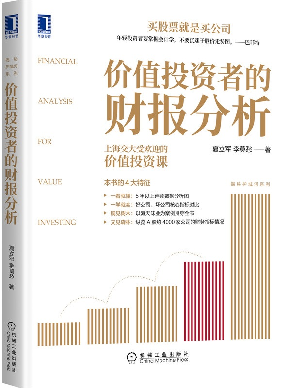 《价值投资者的财报分析》夏立军 & 李莫愁【文字版_PDF电子书_下载】