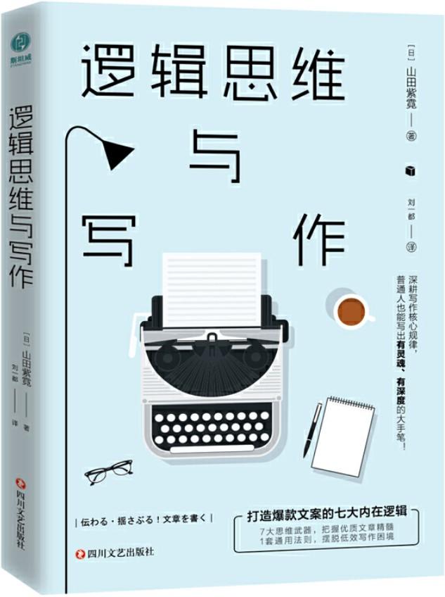 《逻辑思维与写作:打造爆款文案的七大内在逻辑》封面图片