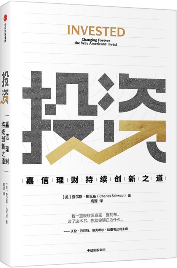 《投资:嘉信理财持续创新之道》查尔斯 · 施瓦布【文字版_PDF电子书_下载】