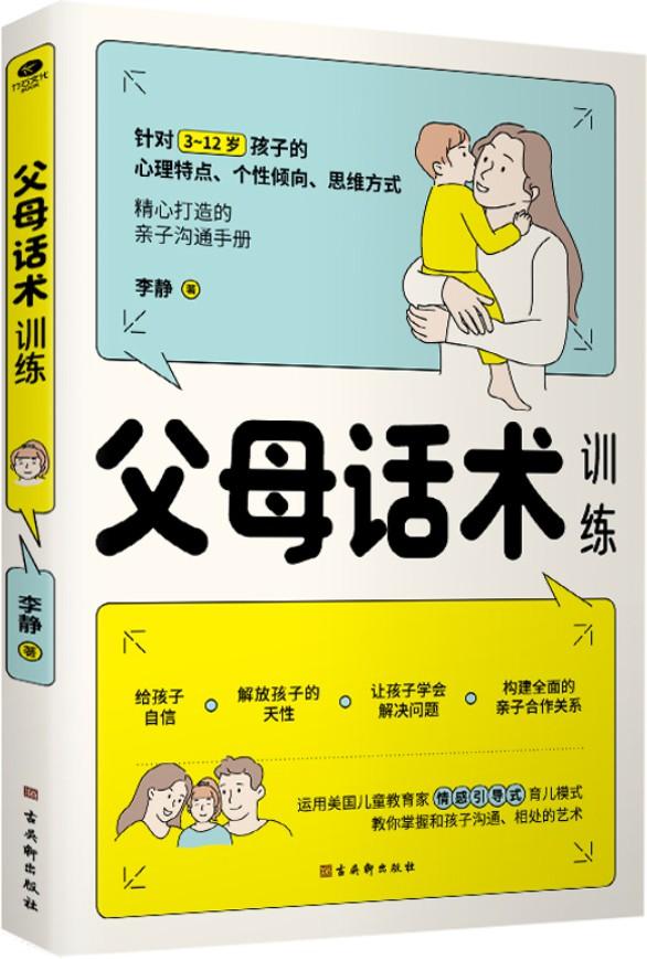 《父母话术训练》封面图片