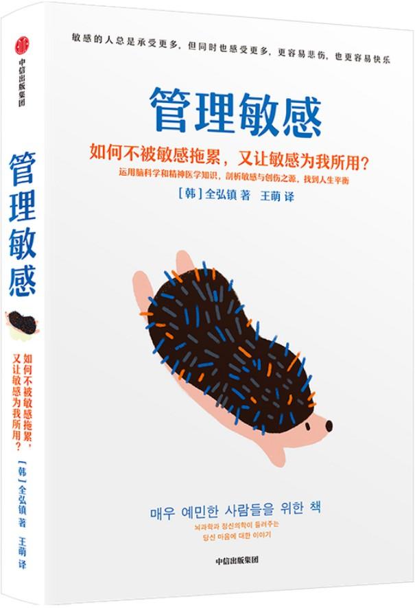 《管理敏感》(韩)全弘镇【文字版_PDF电子书_下载】
