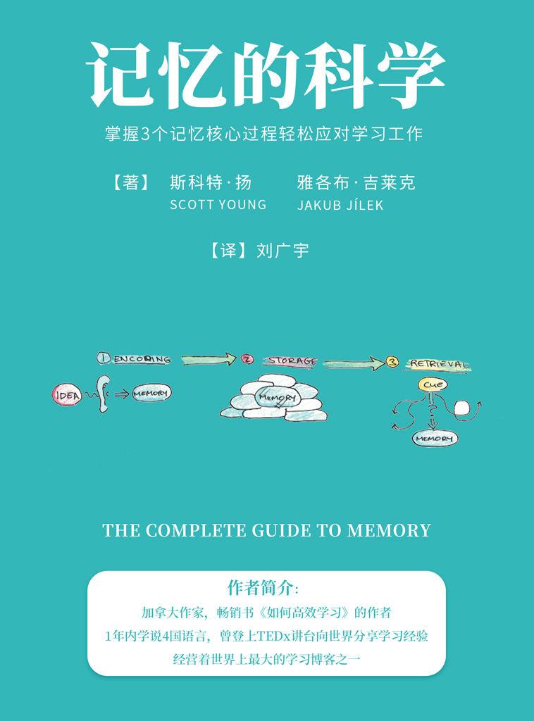 《记忆的科学:掌握3个记忆核心过程轻松应对学习工作》斯科特·扬 & 雅各布·吉莱克【文字版_PDF电子书_下载】
