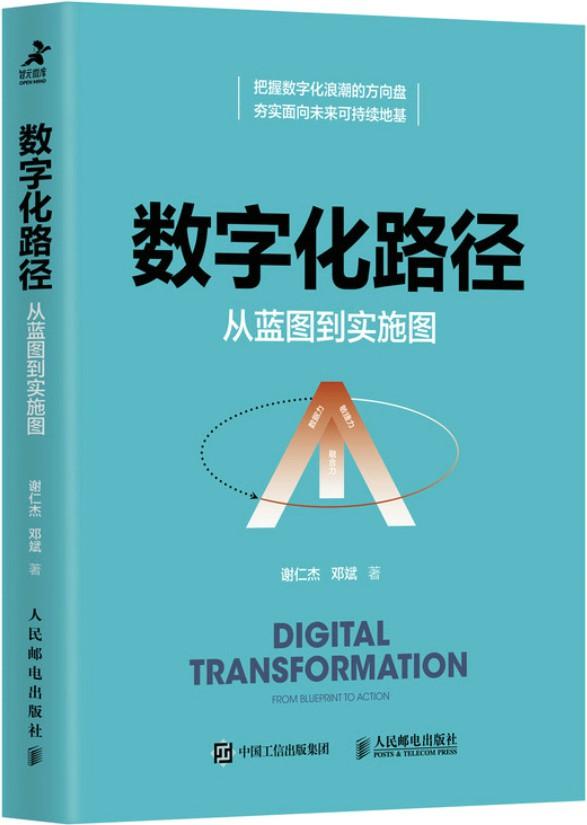 《数字化路径:从蓝图到实施图》(打造数字化核心能力,让数字化可实现、可触摸)谢仁杰 & 邓斌【文字版_PDF电子书_下载】