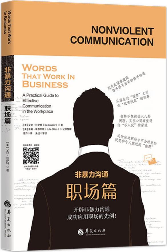 《非暴力沟通.职场篇》艾克·拉萨特(IkeLasater),朱莉·斯泰尔斯(JulieStiles)【文字版_PDF电子书_下载】