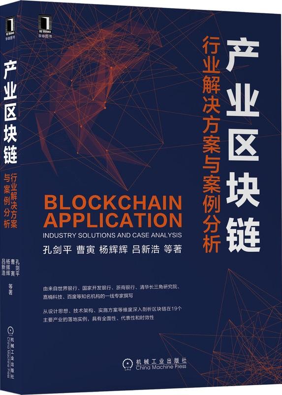 《产业区块链:行业解决方案与案例分析》封面图片