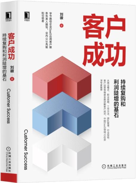 《客户成功:持续复购和利润陡增的基石》刘徽【文字版_PDF电子书_下载】