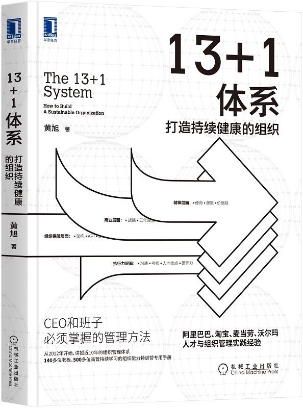 《13+1体系:打造持续健康的组织》封面图片