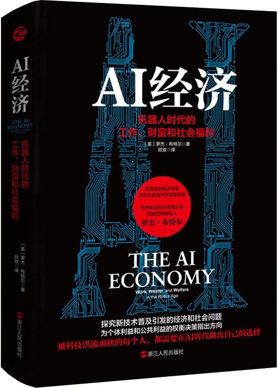 《AI经济:机器人时代的工作、财富和社会福利》(被科技洪流裹挟的每个人,都需要在AI时代做出自己的选择)罗杰·布特尔【文字版_PDF电子书_下载】