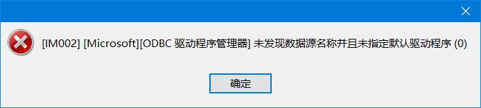 Navicat连接SQL Server时出错:未发现数据源名称并且未指定默认驱动程序