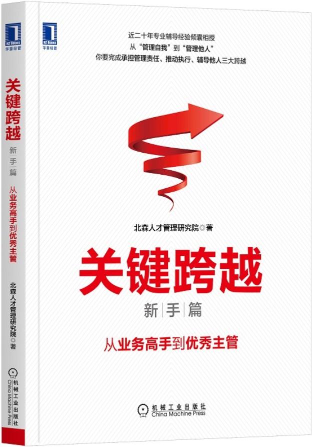 《关键跨越(新手篇):从业务高手到优秀主管》封面图片