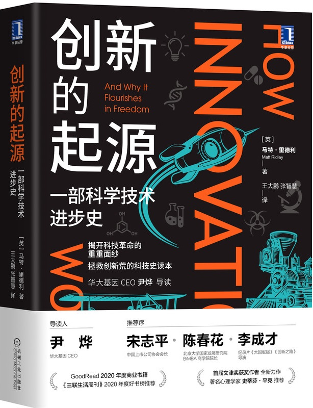 《创新的起源:一部科学技术进步史》封面图片