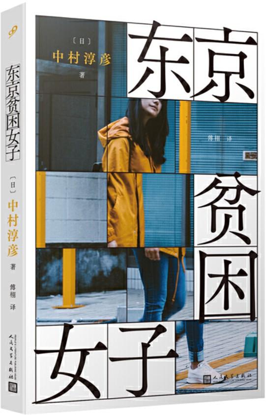 《东京贫困女子》(关于贫困,女性需要的不是同情,而是警醒。)中村淳彦【文字版_PDF电子书_下载】