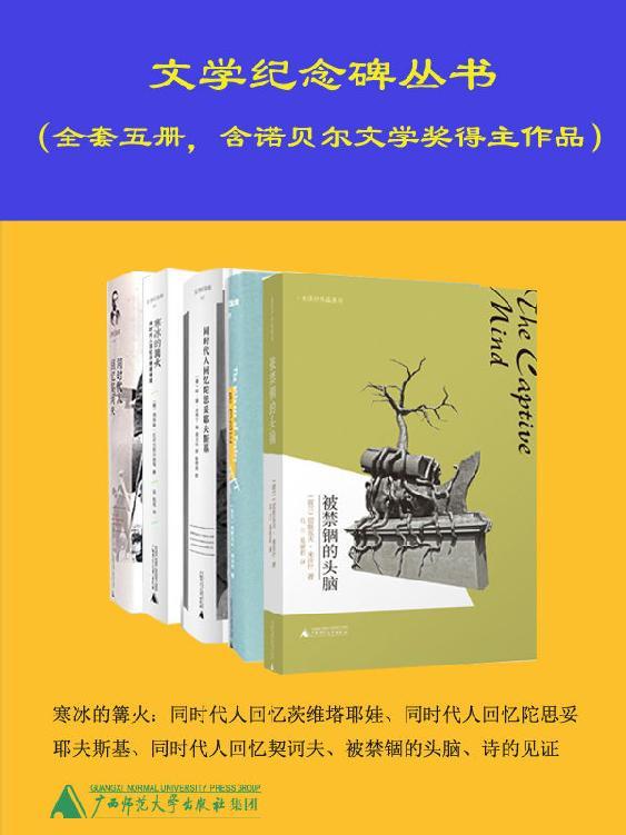 文学纪念译丛(套装共五册)