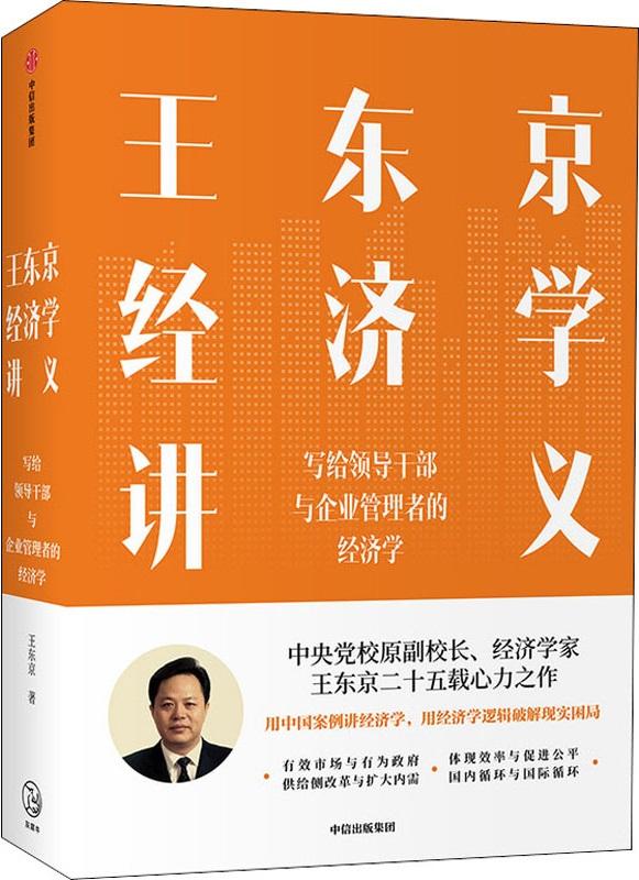 《王东京经济学讲义:写给领导干部与企业管理者的经济学》王东京【文字版_PDF电子书_下载】