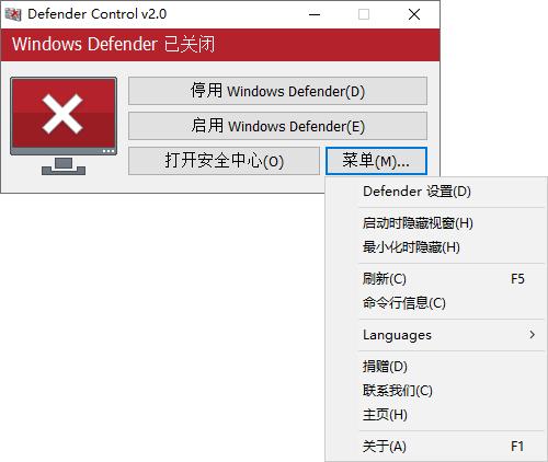 DefenderControl v2.0中文版 一键打开、关闭win10杀毒