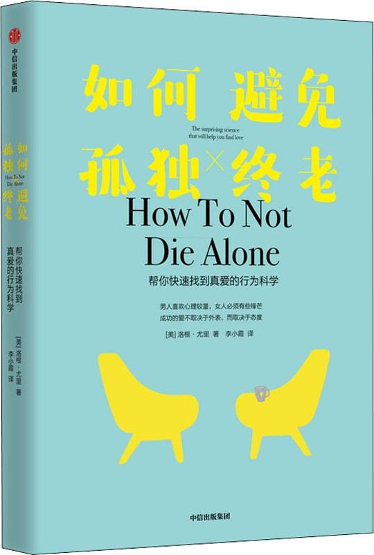 《如何避免孤独终老》封面图片