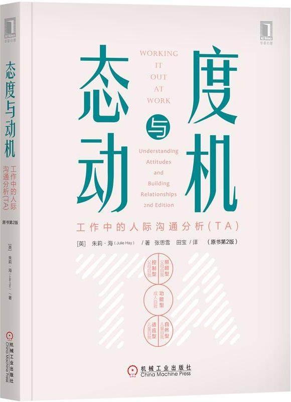 《态度与动机:工作中的人际沟通分析(TA)(原书第2版)》封面图片