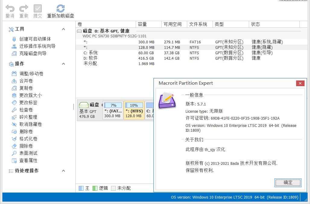 Macrorit Partition Expert v5.8.0.0绿色版 分区工具