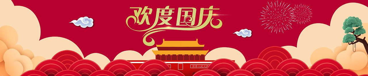 迎国庆换新颜,国庆头像生成(附源码)