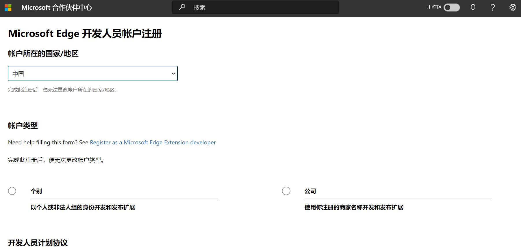 微软注册界面