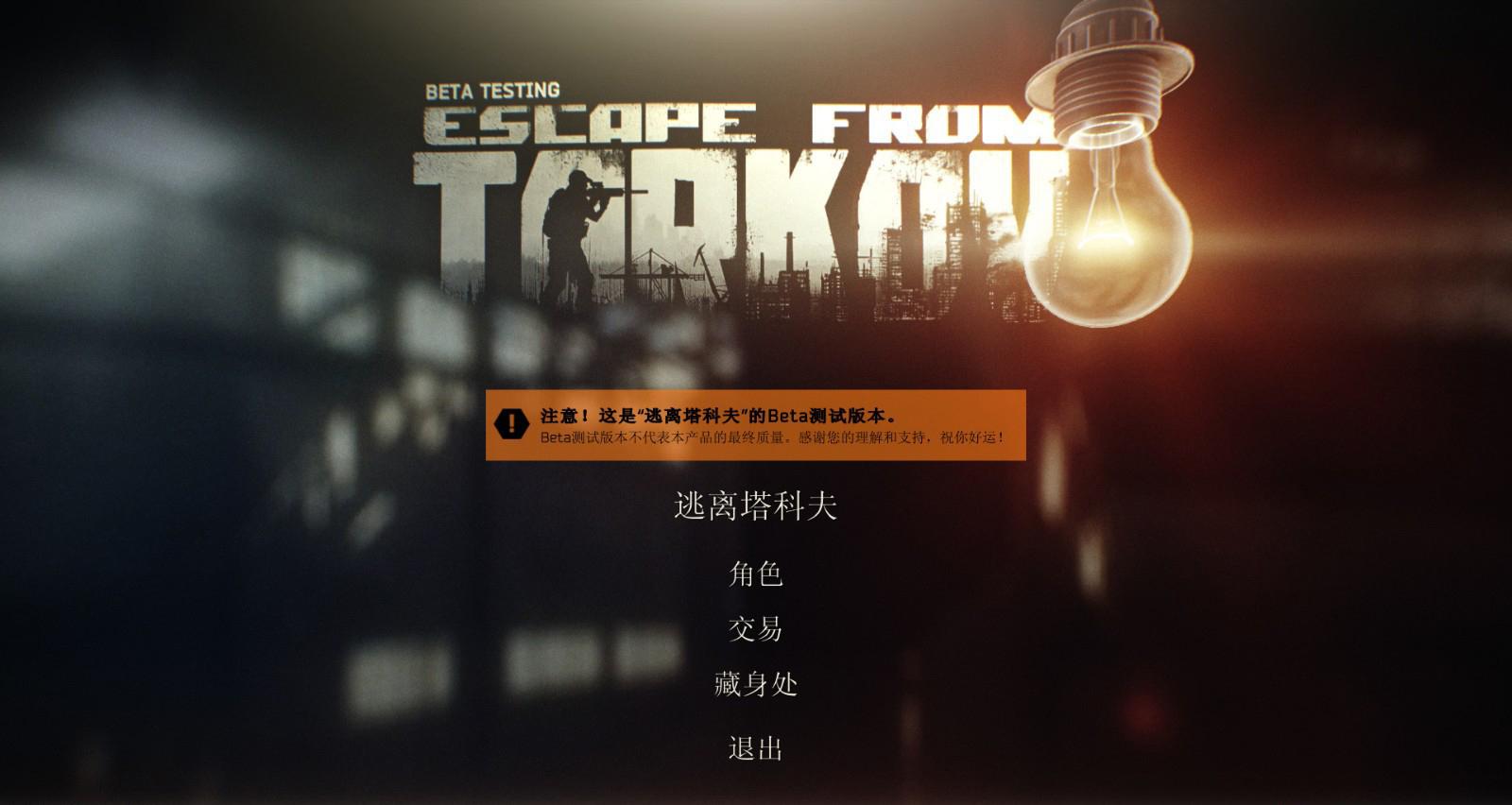 逃离塔科夫v0.12.10.2.12646 中文版
