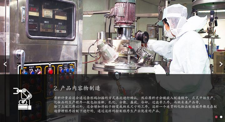 Semi-finished cosmetics production