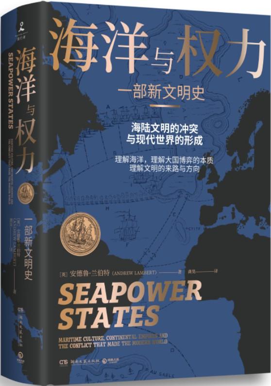 《海洋与权力:一部新文明史》封面图片