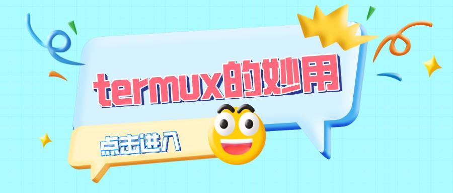 termux的奇妙运用(没写完)