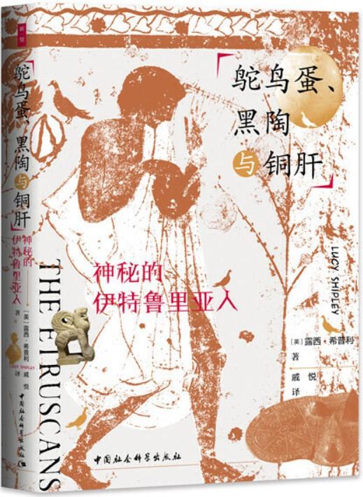 《鸵鸟蛋、黑陶与铜肝:神秘的伊特鲁里亚人》(英)露西·希普利【文字版_PDF电子书_下载】
