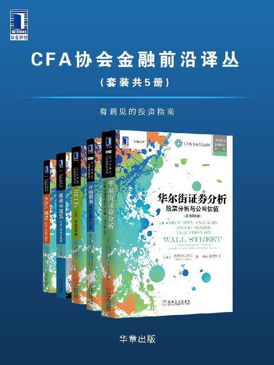 CFA协会金融前沿译丛(套装共5册)