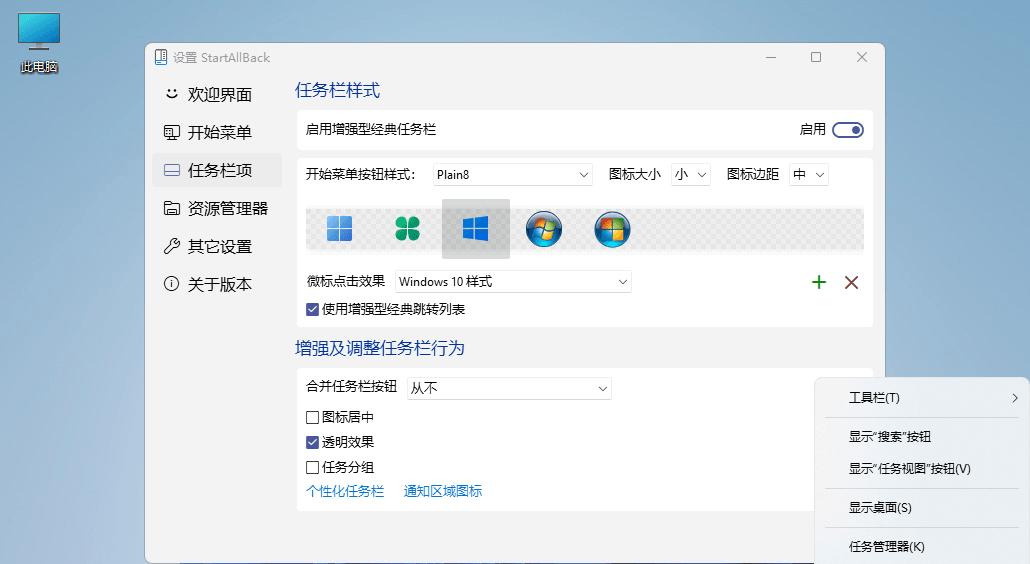 StartAllBack v2.9.94中文破解版 开始菜单工具
